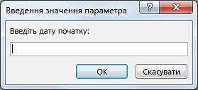 """Повідомлення параметра з текстом """"Введіть дату початку:"""""""