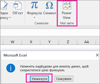 """Кнопка """"Настроюване подання Pivot"""" і діалогове вікно для ввімкнення надбудови в програмі Excel"""