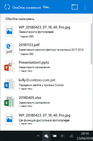 OneDrive обробка змін екрана