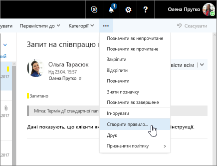 """Знімок екрана: електронний лист із вибраним пунктом """"Інші дії""""> """"Створити правило..."""""""