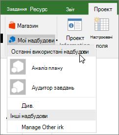 Знімок екрана, на вкладці проект у в області мій надбудов із курсор біля розкривному списку нещодавно використаних надбудови. Імена кілька надбудови, які відображаються, і ви можете натиснути ім'я, щоб запустити надбудову.