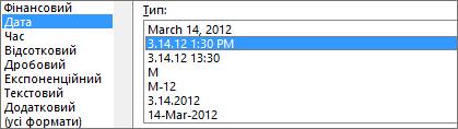 Діалогове вікно «формат клітинок», команда «дата», тип 3/14/12 1:30 PM