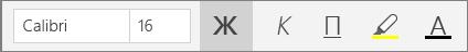 """Стрічка меню """"Основне"""" в програмі OneNote для Windows10 із кнопками форматування тексту."""