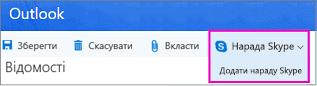 Створити нараду Skype ' ' у програмі Outlook в Інтернеті