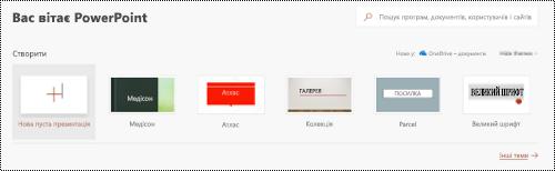 Ласкаво просимо подання з шаблонів у програмі PowerPoint Online.