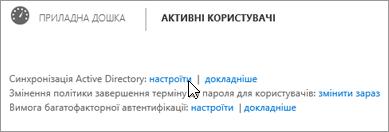 """Виберіть посилання налаштування поруч із пунктом """"Синхронізація Active Directory"""""""