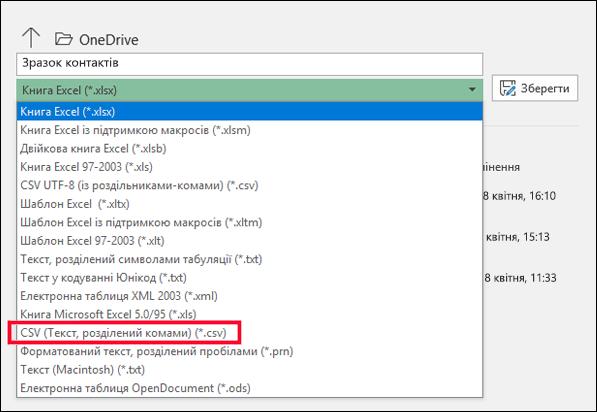 Збереження файлу Excel у форматі CSV