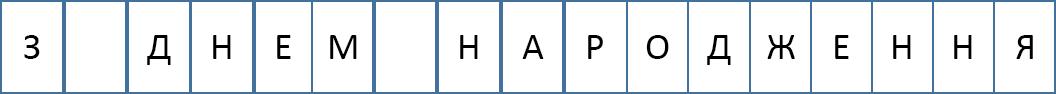 Для цього банера додано по одній букві на кожній сторінці.
