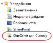 """Списки вподобань зі служби """"OneDrive для бізнесу"""" в SP2016"""