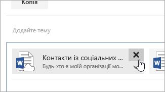 Знімок екрана: кнопка видалення вкладення.