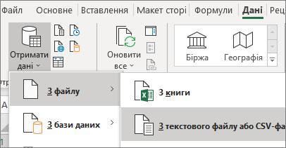 """На вкладці """"Дані"""" виділено параметр """"З тексту""""."""