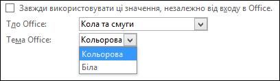 """Розкривне меню теми Office, параметри теми """"Кольоровий"""" і """"Білий"""""""
