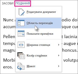 Зображення меню «Вигляд» у режимі читання з вибраним параметром «Область переходів».