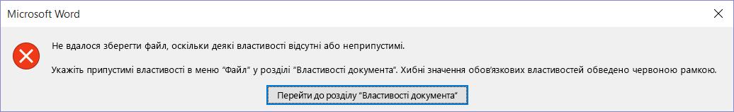 Діалогове вікно із зазначенням, що файл не вдалося зберегти.