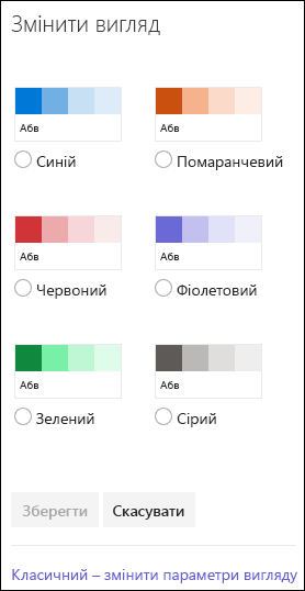 Змінення вигляду сайту групи SharePoint