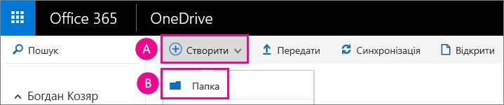 """Створення нової папки в службі """"OneDrive для бізнесу"""""""