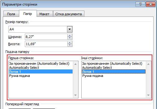 Знімок екрана: піктограми для керування учасниками