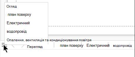 Натисніть кнопку список сторінок, щоб переглянути та вибрати повний список сторінок у поточному файлі креслення.