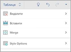 Телефон Android вкладку таблиці