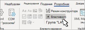 Кнопка ' ' Властивості елементів керування ' '