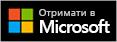 Отримати від корпорації Майкрософт