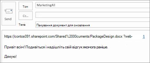 Написання повідомлення електронної пошти з посиланням