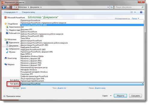 Збереження файлів формату PPT у форматі PPTX