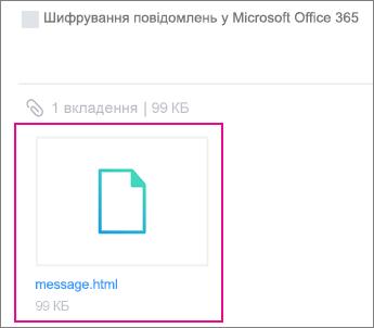 Засіб перегляду OME з Yahoo Mail на Android 1