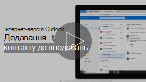 Зображення піктограми додавання відео контакту