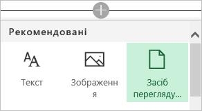 Команда вбудовування схеми Visio на сторінці SharePoint