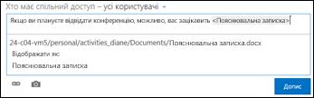 URL-адреса документа в дописі каналу новин, яку було відформатовано за допомогою відображуваного тексту
