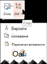 Кнопка обтинання відображається над або під спливним меню