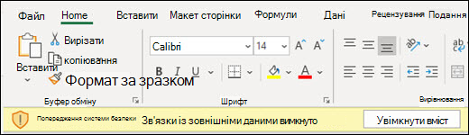 Зв'язки із зовнішніми даними вимкнуто – установіть прапорець Увімкнути вміст, який потрібно ввімкнути.