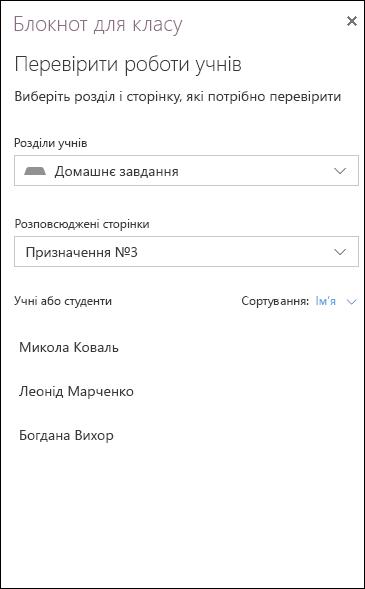 Знімок екрана приклад із параметрів, щоб переглянути роботу студента
