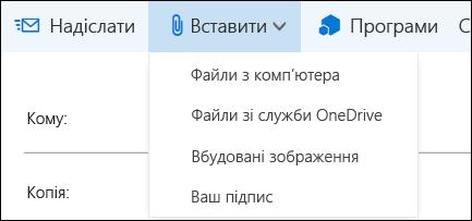 Додавання підпису електронної пошти у веб-програмі Outlook