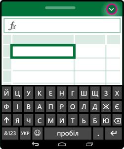 Приховання екранної клавіатури