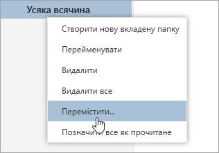 Знімок екрана контекстне меню папки з Перемістити вибраний