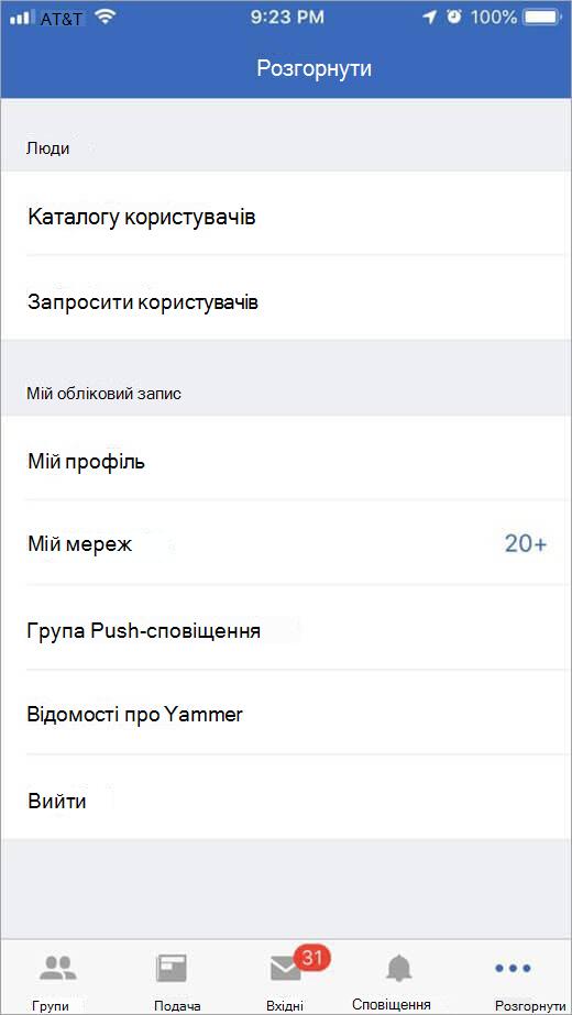 iOS Yammer сторінку, що містить додаткові параметри