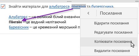 Знімок екрана: копіювання гіперпосилання до нового розташування.