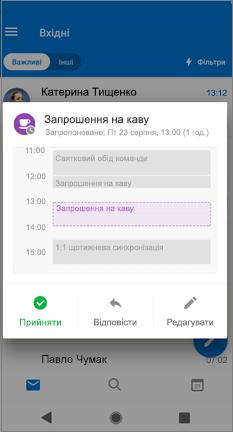 Календар із запропонованим часом і прийняти, відповіді та редагувати кнопки