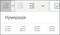 """Стрічка меню """"Основне"""" в програмі OneNote для Windows10 із кнопками нумерованого списку."""
