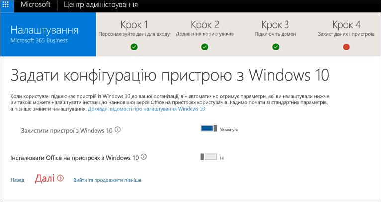 """Знімок екрана: сторінка """"Підготовка пристроїв із Windows10"""""""