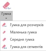 У PowerPoint для Office365 передбачено чотири гумки для рукописних фрагментів.