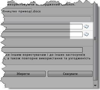 Піктограми позначок у діалоговому вікні «Змінити властивості»