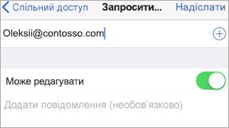 """Відображення екрана """"Запрошення користувачів"""" із дозволами"""