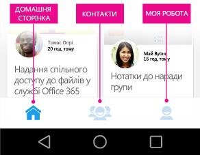 Головне меню Delve для Android
