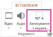 Вставити > Записування з екрана