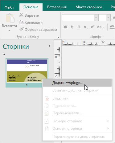 """""""Вставити сторінку"""" в області переходів """"Сторінки"""" в програмі Publisher"""