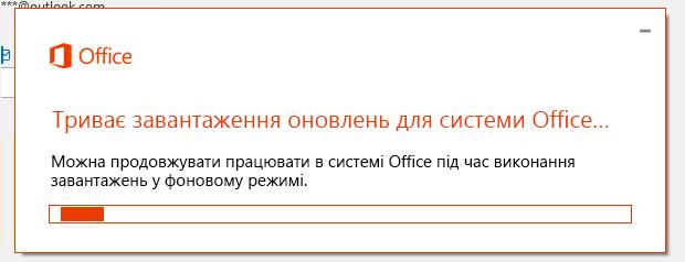 """Діалогове вікно """"завантаження оновлень Office"""""""