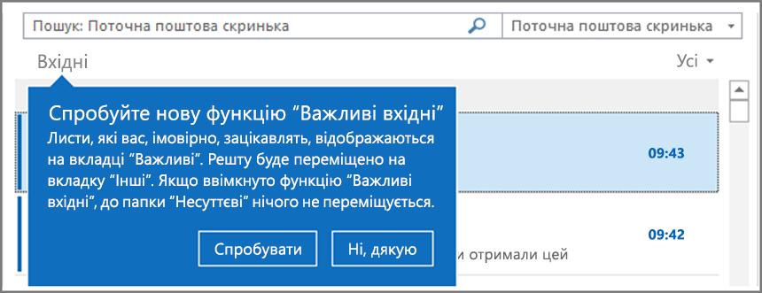 """Зображення папки """"Важливі вхідні"""" після того, як її було розгорнуто для користувачів і вони перезапустили Outlook."""